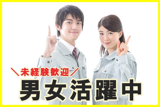 株式会社エー・オー・シー/フルサービスのガソリンスタンド/福井市/時給1100円/週払い制度あり