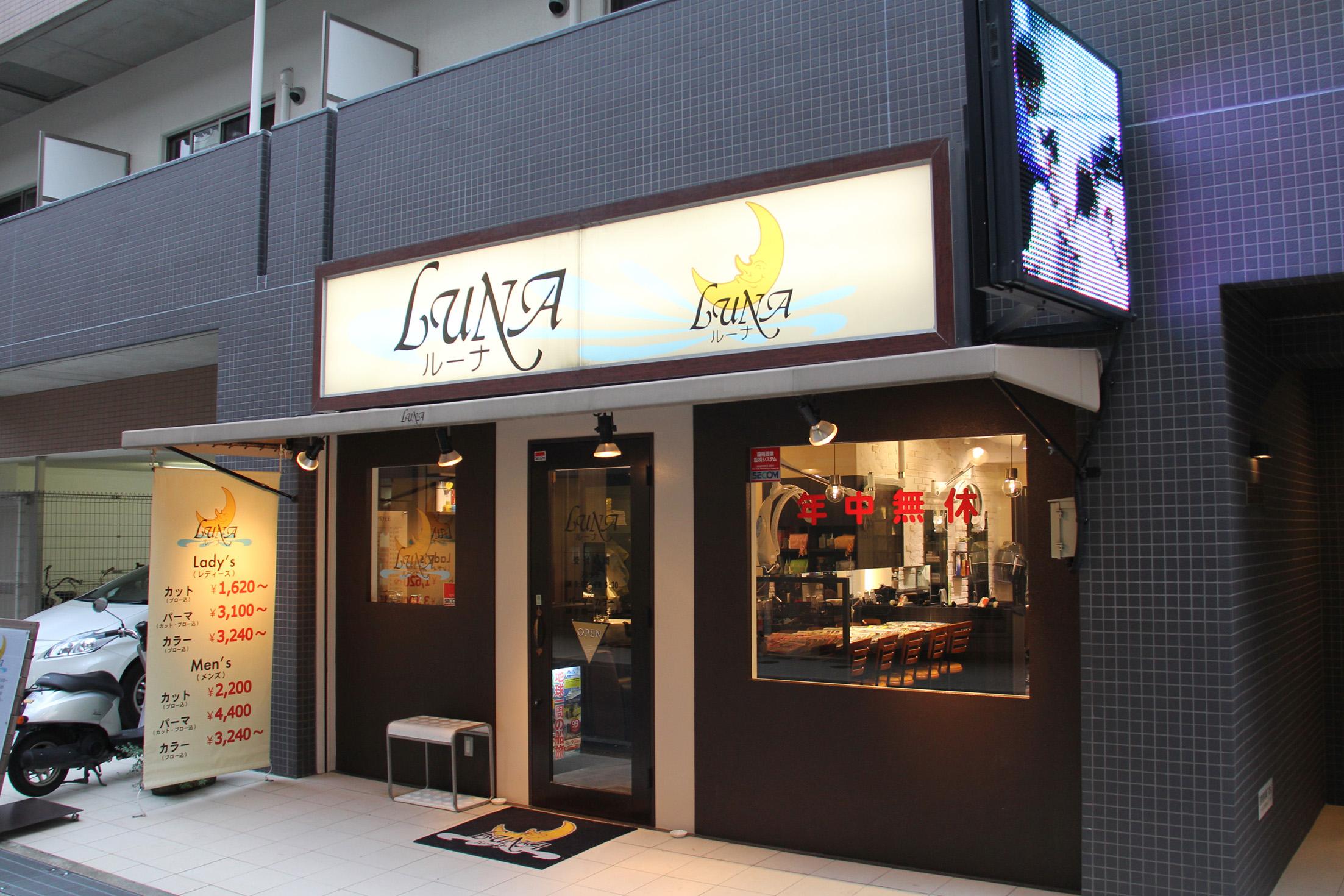 LUNA/スタイリスト(美容師)