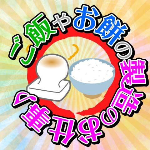 北海道ハピネス株式会社/食品工場