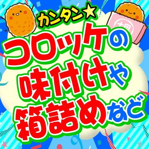 北海道ハピネス株式会社/食品工場【コロッケ製造】