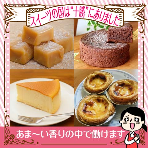 北海道ハピネス株式会社/食品工場【スイーツ製造】