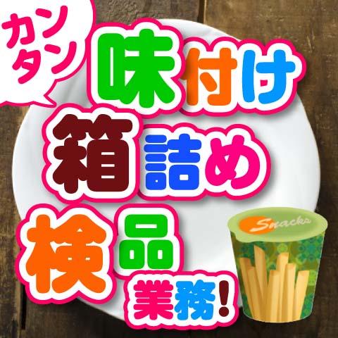 北海道ハピネス株式会社/食品工場【スナック菓子製造】夜勤
