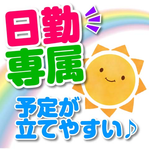 北海道ハピネス株式会社/食品工場【スナック菓子】