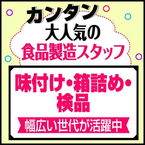 北海道ハピネス株式会社/食品工場【スナック菓子製造】中勤