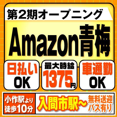 【オープニング追加募集】Amazon青梅!簡単軽作業のお仕事≪日...